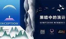 杭州邀请函   也许看不见的时候,我们能看到更多
