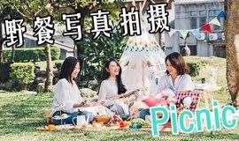 攝影活動:《秋游會》網紅ins 風  野餐寫真拍攝活動! | 刷爆??你的朋友圈!短視頻 vlog 抖音