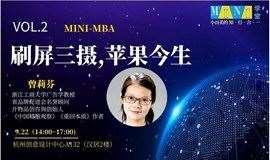 MIMI-MBA:刷屏三摄,苹果今生