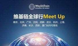 维基链WICC全球行meet up(杭州)不见不散