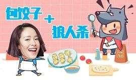 <80后周日专场> 桌游狼人杀+包饺子吃饺子   优质青年脱单聚会