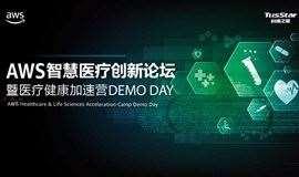 AWS 智慧医疗创新论坛暨 AWS 医疗健康加速营 Demo Day