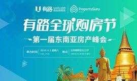 有路全球购房节·第一届东南亚房产峰会