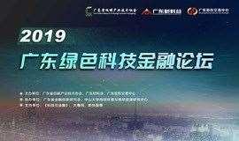 广东绿色科技金融论坛