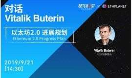 对话Vitalik Buterin——以太坊2.0进展规划