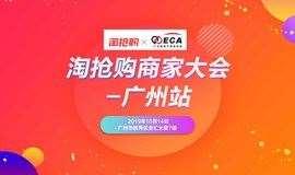淘抢购商家大会 -广州站