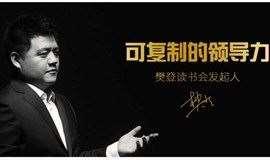 【樊登读书 翻转课堂】9月24日 (周二)《可复制的领导力》之二级反馈