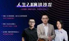 人生2.0演讲沙龙-北京站第3期