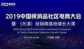 2019中國快消品社區電商大會暨(天津)經銷商落地增長大課