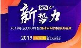 11.11趣活节|NFS2019年度CEO峰会暨猎云网创投颁奖盛典