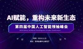 AIC 2019 第四屆中國人工智能領袖峰會
