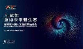 2019 AIC第四届中国人工智能领袖峰会