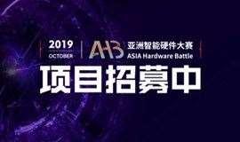 2019亞洲智能硬件大賽   成都賽區火熱招募中