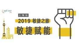 敏捷之旅2019上海站(敏捷赋能)