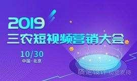 2019三农短视频营销大会