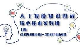 上海10月人工智能--知识图谱核心技术实践班