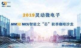 """2019靈動微電子MM32 MCU智能之""""芯""""秋季咖啡沙龍"""