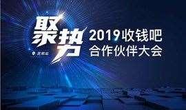 2019收錢吧合作伙伴大會-昆明站