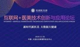 2019互联网+医美技术创新与应用论坛