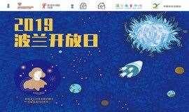 波兰大使馆开放日 · 跟着哥白尼和居里夫人游太空做实验