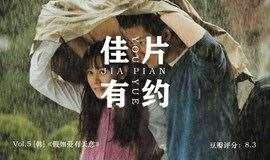 佳片有约 Vol.5《假如爱有天意》| 就想和你看一场浪漫的爱情电影!