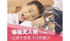 """【第3期】""""起飞吧!无人机""""主题活动趴,圆孩子的飞行梦"""