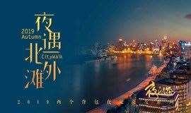 【已成行】夜遇北外滩 Vol.5 | 想和你去江边吹吹风,遇见上海最迷人的夜。
