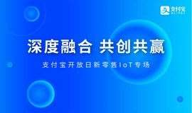 支付宝开放日新零售IoT专场