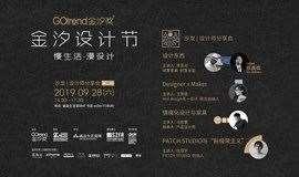 金汐设计节•设计师分享会(二)