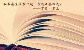 周四晚公益书友会(纯分享会)