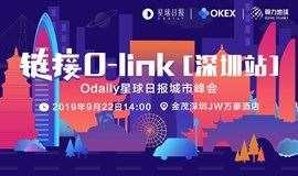 「 链接 O-link 」Odaily星球日报城市峰会· 深圳站