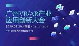 广州VRAR产业应用创新大会