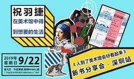 在美术馆中得到想要的生活·《人到了美术馆会好看起来》新书分享会·深圳站