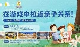 【樊登读书•袋鼠玩趣城】亲子活动,与孩子共享童年时光......