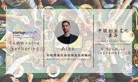 Startup Grind X 江门9月活动 | 中欧创业文化差异