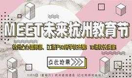 家长帮MEET未来·杭州教育节