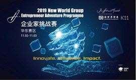 60000+ 元现金悬赏 / 顶级企业工作机会 / 2019 企业家挑战赛·华东赛区全新来袭!