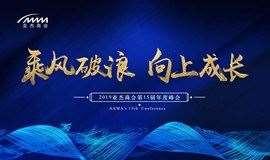 """亚杰商会第十五届年度峰会——""""乘风破浪,向上成长"""""""