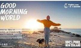 【2019新西兰旅游沙龙】#早安新西兰#一起飞®与你开启美妙旅程 赢取新西兰免费机票大奖