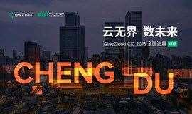 成都站 — CIC 2019 青云QingCloud 全國巡展