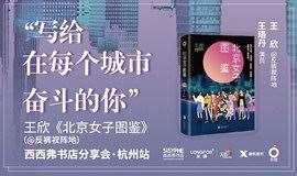 【西西弗书店· 杭州】王欣@反裤衩阵地《北京女子图鉴》新书分享会(下滑阅读活动详情)