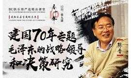 【BU严选精品课堂· 看十年】第九课 | 陈晋:毛泽东的战略领导智慧和决策风格