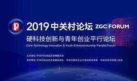 2019中关村论坛-硬科技创新与青年创业平行论坛