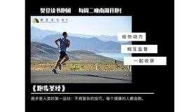 【樊登读书】跑团招募!!!一起来跑步吧!