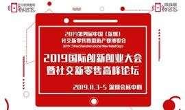 2019国际创新创业大会暨社交新零售高峰论坛