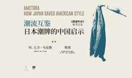 潮流互鉴:日本潮牌的中国启示  ——《原宿牛仔》新书沙龙