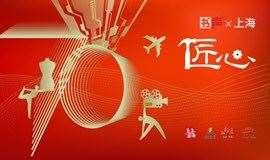 书声x上海 | 十六匠心,Insight Factory,三百席 9.22