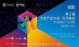 第三屆文創產業大會·天河峰會