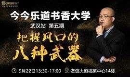 今今乐道读书会书香大学(武汉站第五期) 把握风口的八种武器