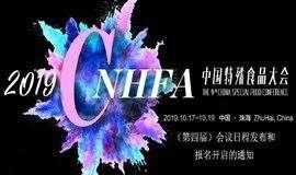 2019中國特殊食品大會(第四屆)